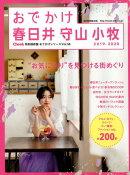 おでかけ春日井・守山・小牧(2019-2020)