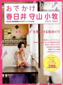 おでかけ春日井・守山・小牧(2019-2020) Cheek特別保存版 (流行発信MOOK おでかけシリーズ Vol.58)