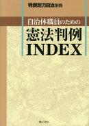 【謝恩価格本】判例地方自治別冊 自治体職員のための憲法判例INDEX