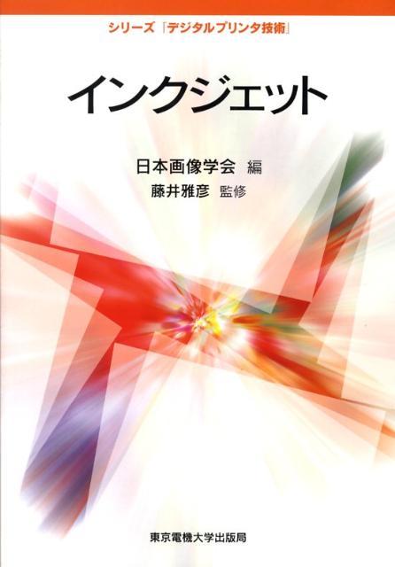 インクジェット (シリーズ「デジタルプリンタ技術」) [ 藤井雅彦 ]
