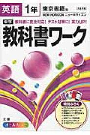 中学教科書ワーク(英語 1年) 東京書籍版ニューホライズン
