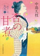 杏の甘煮 一膳めし屋丸九(三)