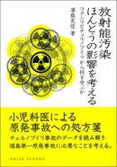 放射能汚染ほんとうの影響を考える