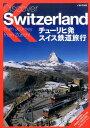 チューリヒ発スイス鉄道旅行 [ ヨーロッパ鉄道旅行編集部 ]