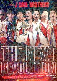 三代目J SOUL BROTHERS THE NEXT REVOLUTION [ EXILE研究会 ]