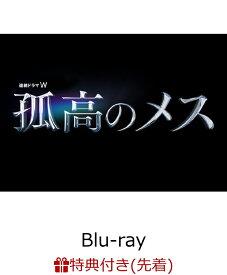 【先着特典】連続ドラマW 孤高のメス Blu-ray BOX(B6クリアファイル付き)【Blu-ray】 [ 滝沢秀明 ]