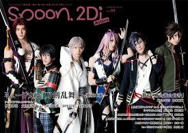 spoon.2Di Actors vol.8