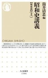 昭和史講義【戦後篇】(上) (ちくま新書 1508) [ 筒井 清忠 ]