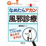 なめたらアカン風邪診療 (Gノート増刊)