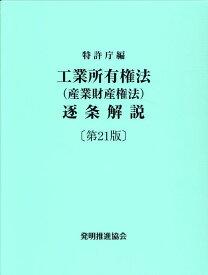 工業所有権法(産業財産権法)逐条解説第21版 [ 特許庁 ]
