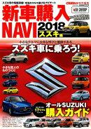 新車購入NAVI スズキ編(2018)