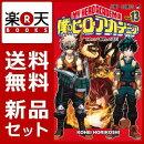 【楽天ブックス限定特典付】僕のヒーローアカデミア 1-13巻セット【オリジナル収納BOX】