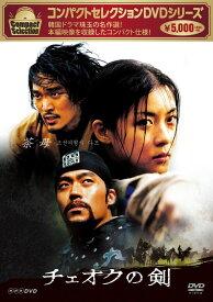 コンパクトセレクションチェオクの剣DVD-BOX [ ハ・ジウォン ]