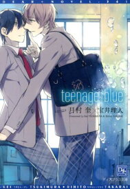 teenage blue (新書館ディアプラス文庫) [ 月村奎 ]