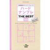 ハードナンプレTHE BEST(55) (SHINYUSHA MOOK)