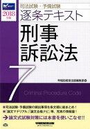 司法試験・予備試験逐条テキスト(2018年版 7)