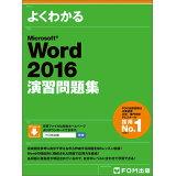 よくわかるMicrosoft Word2016演習問題集