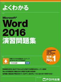 Microsoft Word 2016 演習問題集 [ 富士通エフ・オー・エム株式会社 (FOM出版) ]