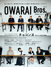 OWARAI Bros. Vol.3 -TV Bros.別冊お笑いブロスー (TOKYO NEWS MOOK)
