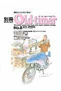 別冊Old-timer(no.8(2014 SPRIN)