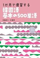 1か月で復習する韓国語基本の500単語