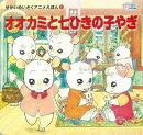 【バーゲン本】オオカミと七ひきの子やぎ せかいめいさくアニメえほん5