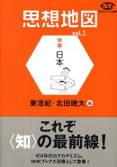 思想地図(vol.1)