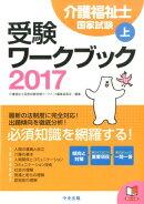 介護福祉士国家試験受験ワークブック(2017 上)