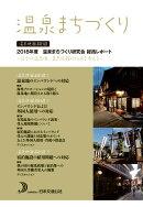 【POD】温泉まちづくり 温泉地価値創造 2018年度 温泉まちづくり研究会 総括レポート〜日本の温泉地、温泉旅館…