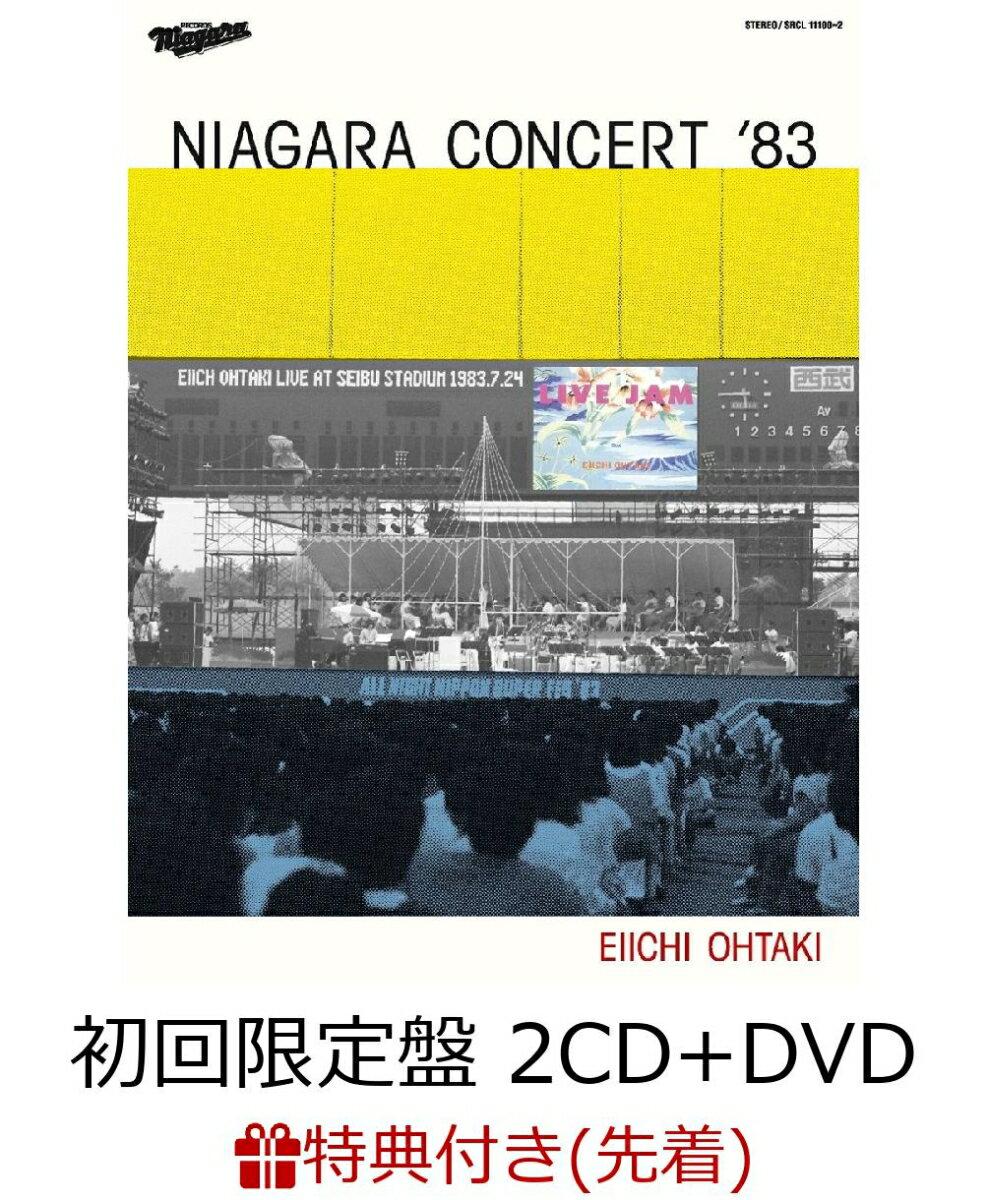 【先着特典】NIAGARA CONCERT '83 (初回限定盤 2CD+DVD) (ナイアガラ特製B5クリアファイル付き) [ 大滝詠一 ]