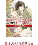 【楽天ブックス限定特典付き】SUPER LOVERS 第14巻 小冊子付き特装版