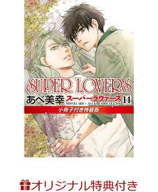【楽天ブックス限定特典付き】SUPER LOVERS 第14巻 小冊子付き特装版 (あすかコミックスCL-DX) [ あべ 美幸 ]