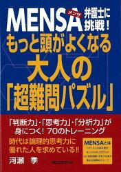 【バーゲン本】MENSA弁護士に挑戦!もっと頭がよくなる大人の超難問パズル