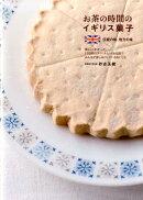 お茶の時間のイギリス菓子 伝統の味、地方の味
