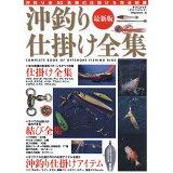 沖釣り仕掛け全集最新版 (TATSUMI MOOK タツミつりシリーズ)