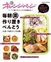 「いま」知りたいことが全部ある!毎朝(楽)作り置きべんとう冷凍・冷蔵のスゴ技∞。 (ORANGE PAGE BOOKS 日本一…