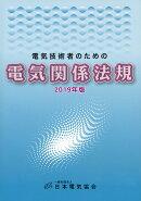 電気技術者のための電気関係法規 2019年版