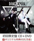 【楽天ブックス限定先着特典】Dangerman (初回限定盤 CD+DVD) (フォトカードF付き)
