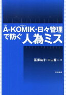 A-KOMIK・日々管理で防ぐ人為ミス