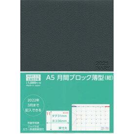 519 A5月間ブロック薄型・紺(2021年版)