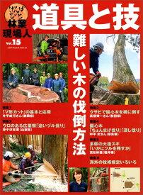 林業現場人道具と技(vol.15) 難しい木の伐倒方法 [ 全国林業改良普及協会 ]