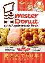 ミスタードーナツ 50th Anniversary Book (TJMOOK)