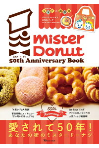 ミスタードーナツ50thAnniversaryBook(TJMOOK)