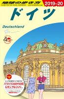 A14 地球の歩き方 ドイツ 2019〜2020