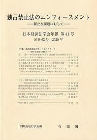 独占禁止法のエンフォースメント [ 日本経済法学会 ]
