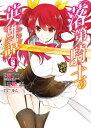 落第騎士の英雄譚(9) (ガンガンコミックス ONLINE) [ 海空りく ]