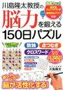 川島隆太教授の脳力を鍛える150日パズル [ 川島隆太 ]