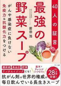 最強の野菜スープ 40人の証言 [ 前田 浩 ]