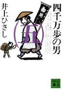 四千万歩の男(5)