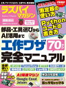 ラズパイマガジン 2019年8月号 (日経BPパソコンベストムック) [ 日経Linux ]
